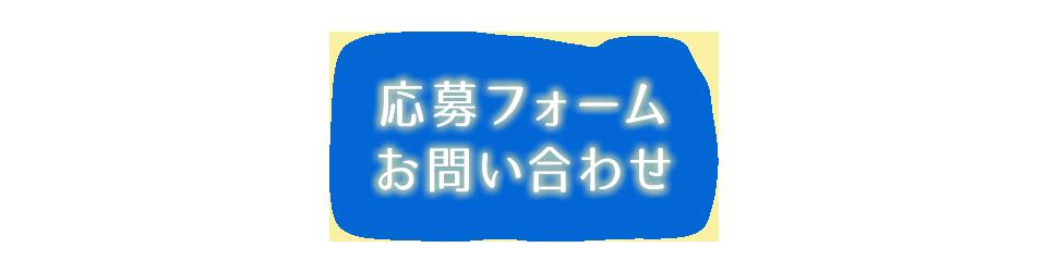 応募フォーム/お問い合わせ